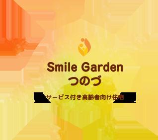 Smile Gardenつのづ
