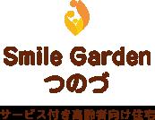 ロゴ:Smile Gardenつのづ サービス付き高齢者向け住宅