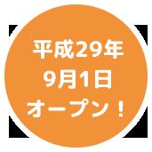 平成29年9月1日オープン!